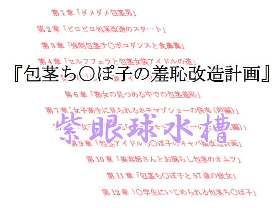 【2012.11.30】包茎ち○ぽ子の羞恥改造計画