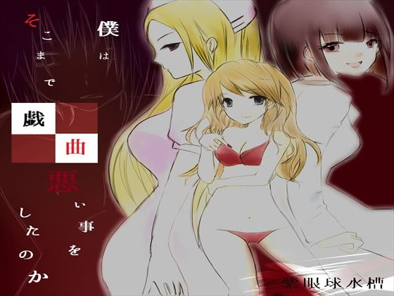 【2015.1.4】包茎鬼畜遊戯-第2章-