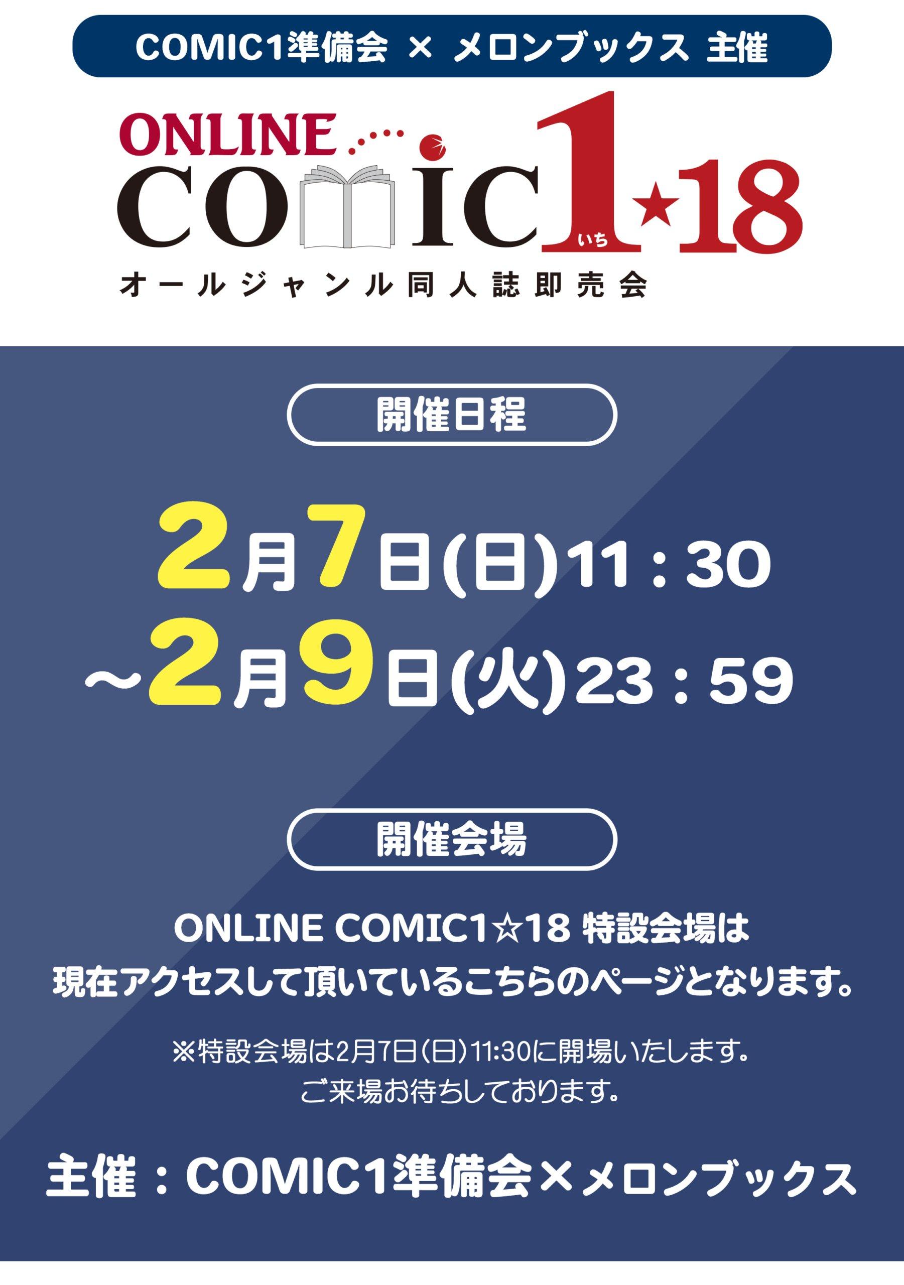 エアイベント開催のお知らせ*メロンブックス×ONLINE COMIC1☆18*